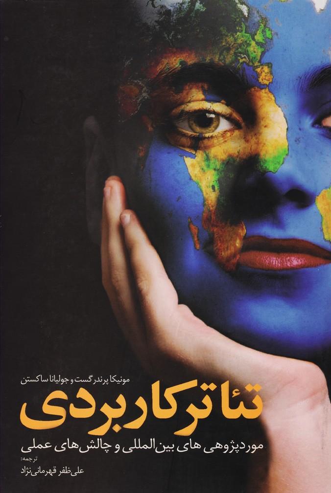 تئاتر کاربردی : مورد پژوهی های بین المللی و چالش های عملی