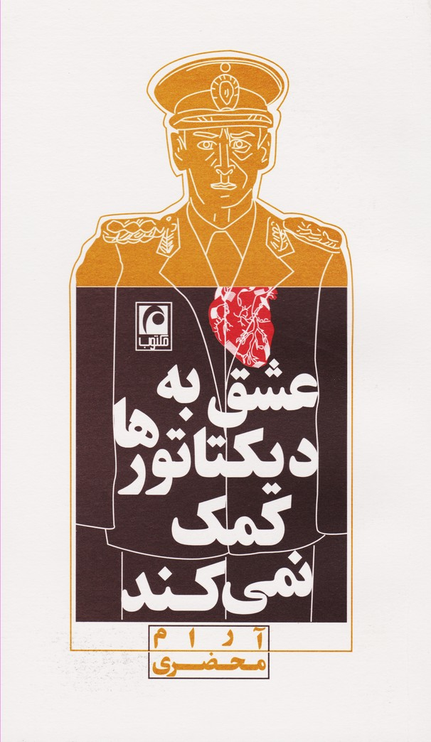 عشق به دیکتاتورهاکمک نمی کند