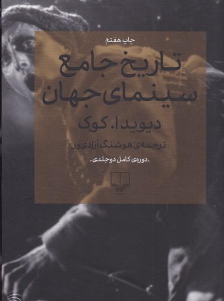 تاریخ جامع سینمای جهان (دوجلدی)