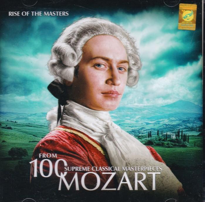ظهور استادان موسیقی کلاسیک (موزارت)