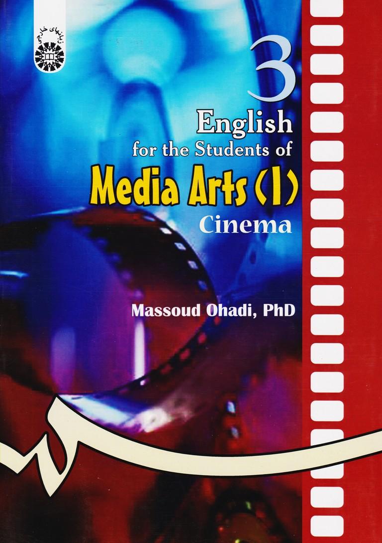 انگلیسی برای دانشجویان رشته سینما 185