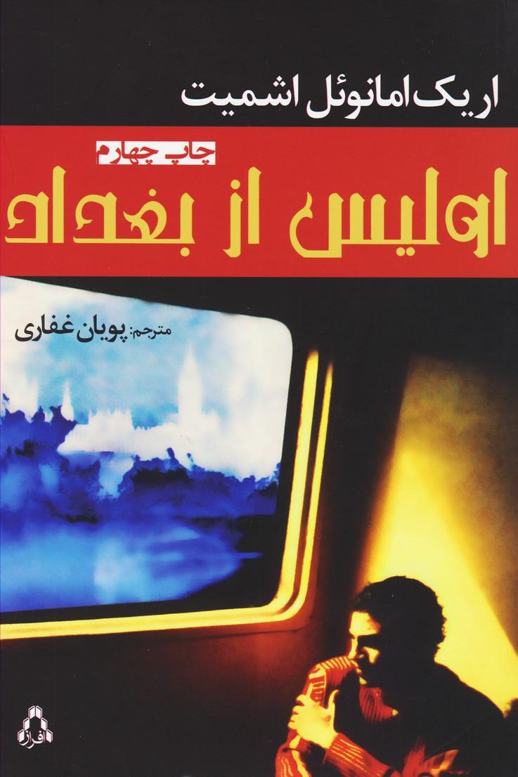 اولیس از بغداد