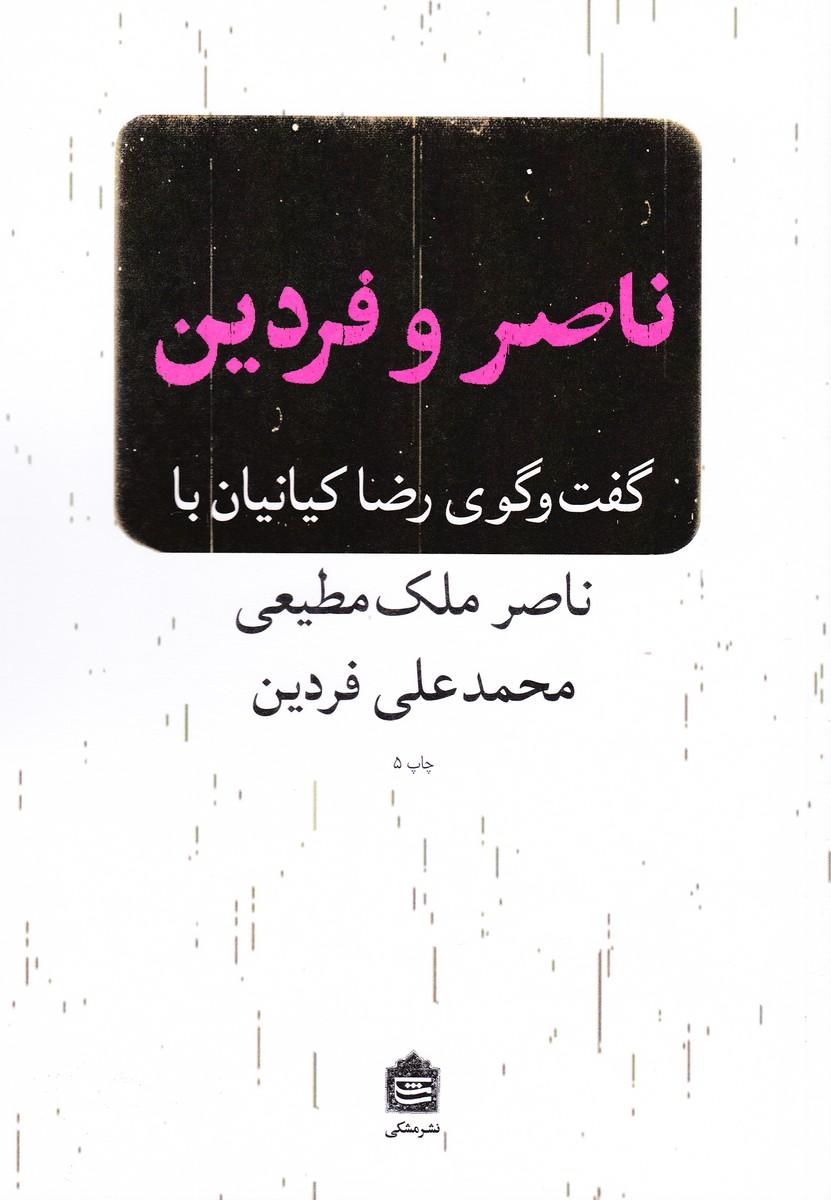 ناصر و فردین گفت و گوی رضا کیانیان با ناصر ملک مطیعی و محمدعلی فردین