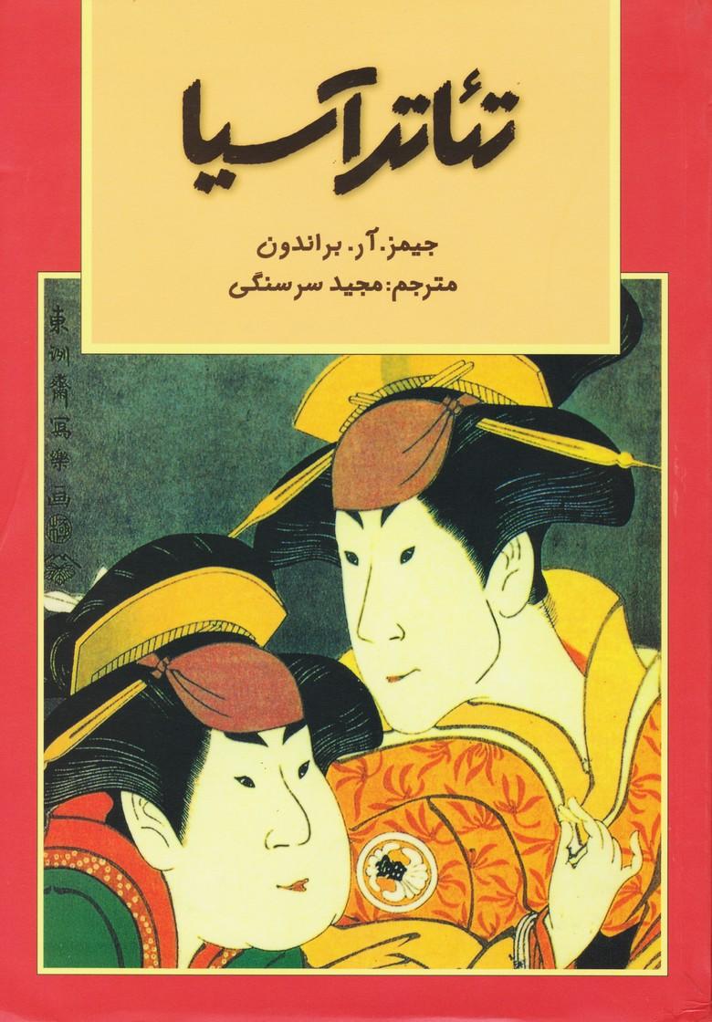 تئاتر آسیا
