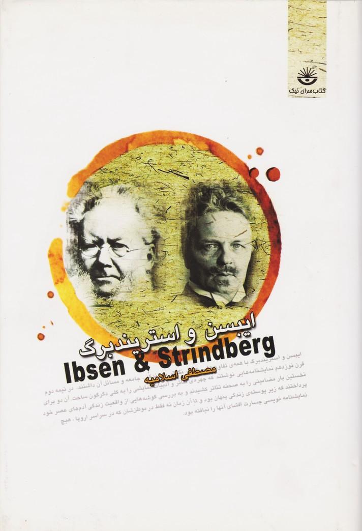 ایبسن و استریندبرگ