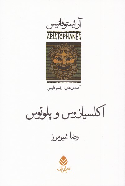 اکلسیازوس-پلوتوس / کمدیهای آریستوفانیس