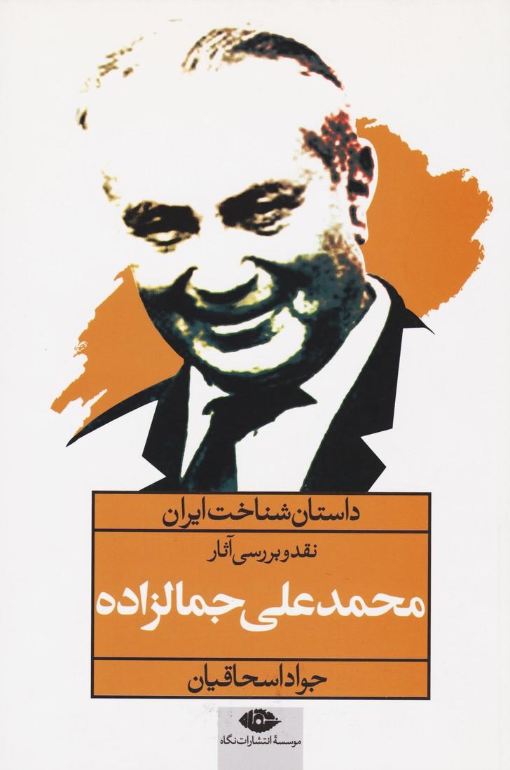 داستان شناخت ایران : نقد و بررسی آثار محمد علی جمالزاده