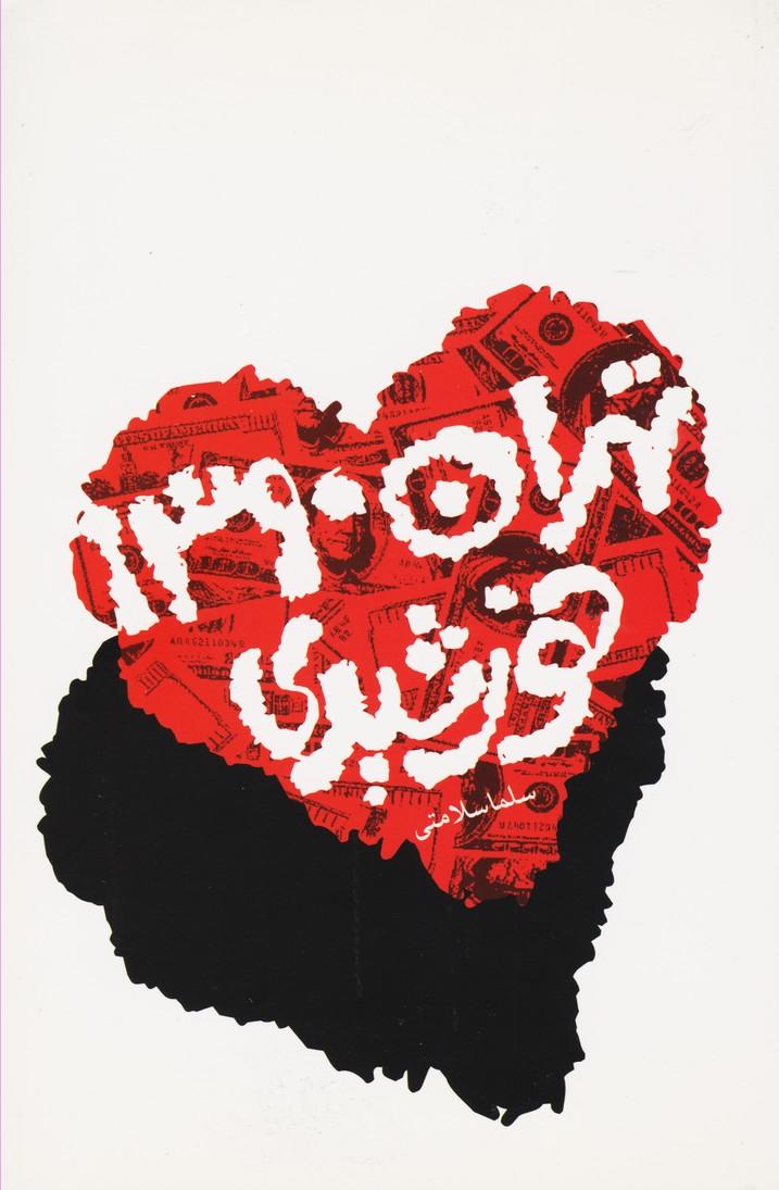 تهران هزار و سیصد و نود خورشیدی (فارسی)