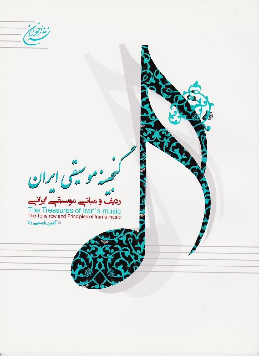 گنجینه موسیقی ایران: ردیف و مبانی موسیقی ایران