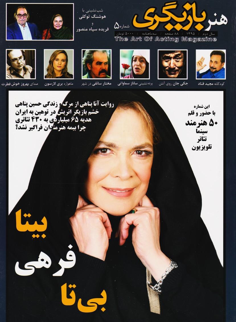 مجله هنر بازیگری (5)
