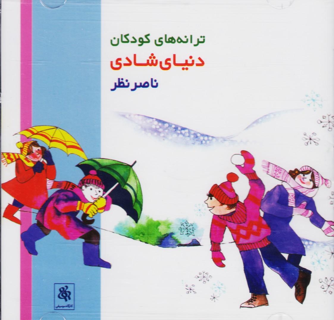 دنیای شادی(ترانه های کودکان)
