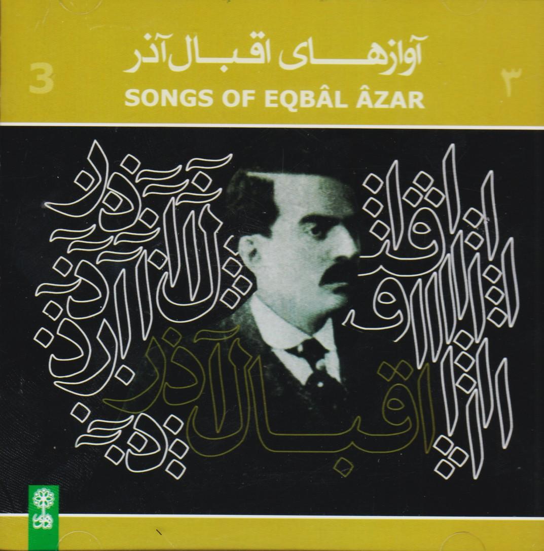 آوازهای اقبال آذر(3)