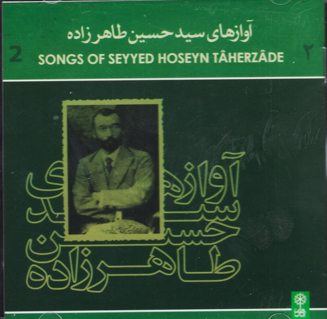 آوازهای سید حسین طاهرزاده 2