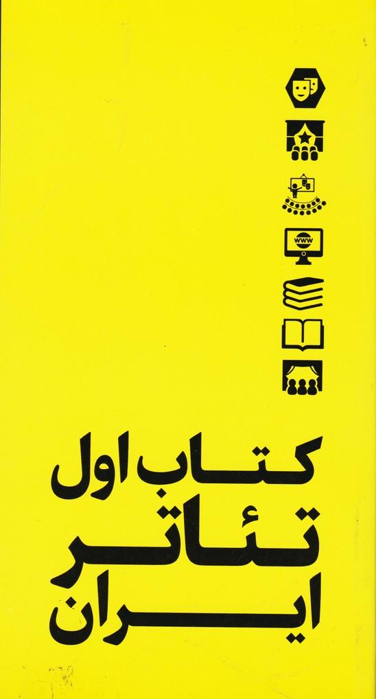 کتاب اول تئاتر ایران