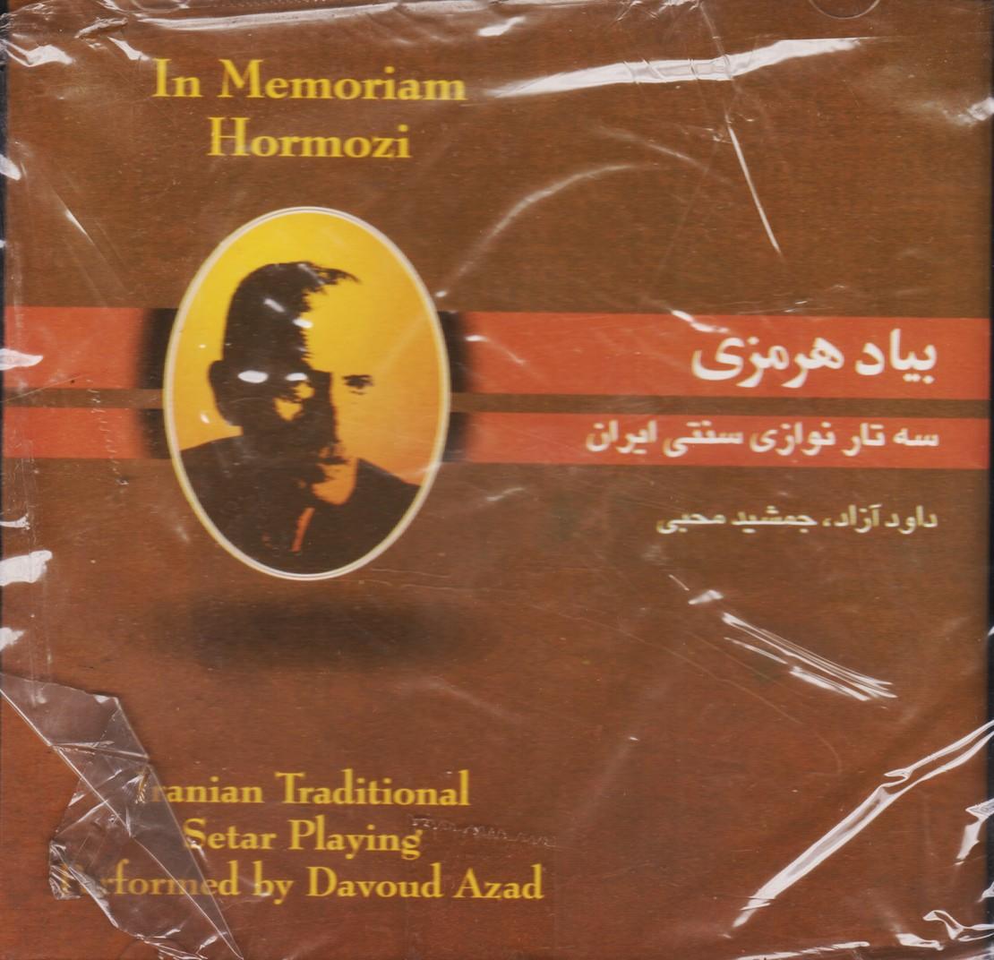 بیاد هرمزی(سه تار نوازی سنتی ایران)
