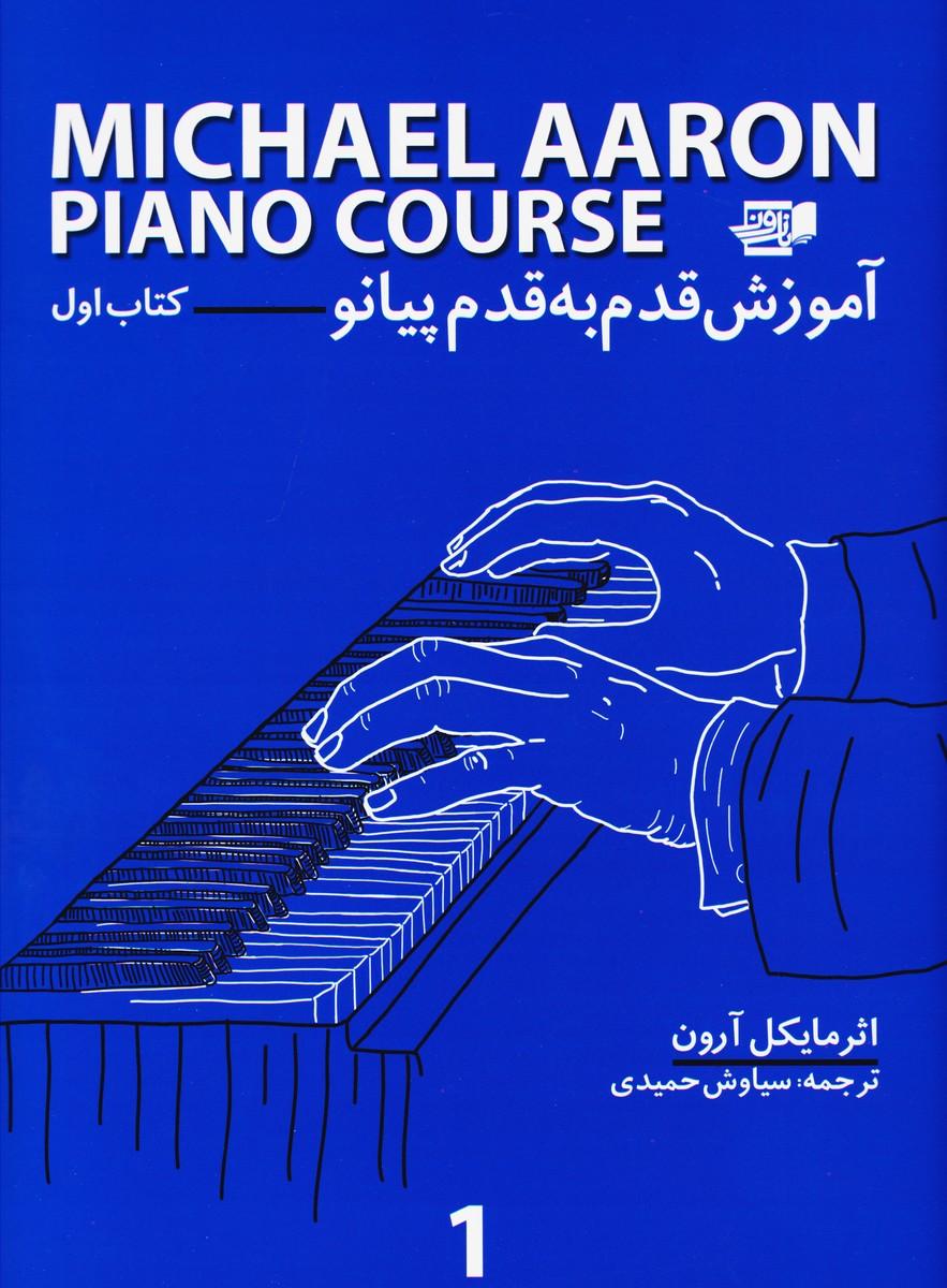 مایکل آرون1/کتاب اول:آموزش قدم به قدم پیانو