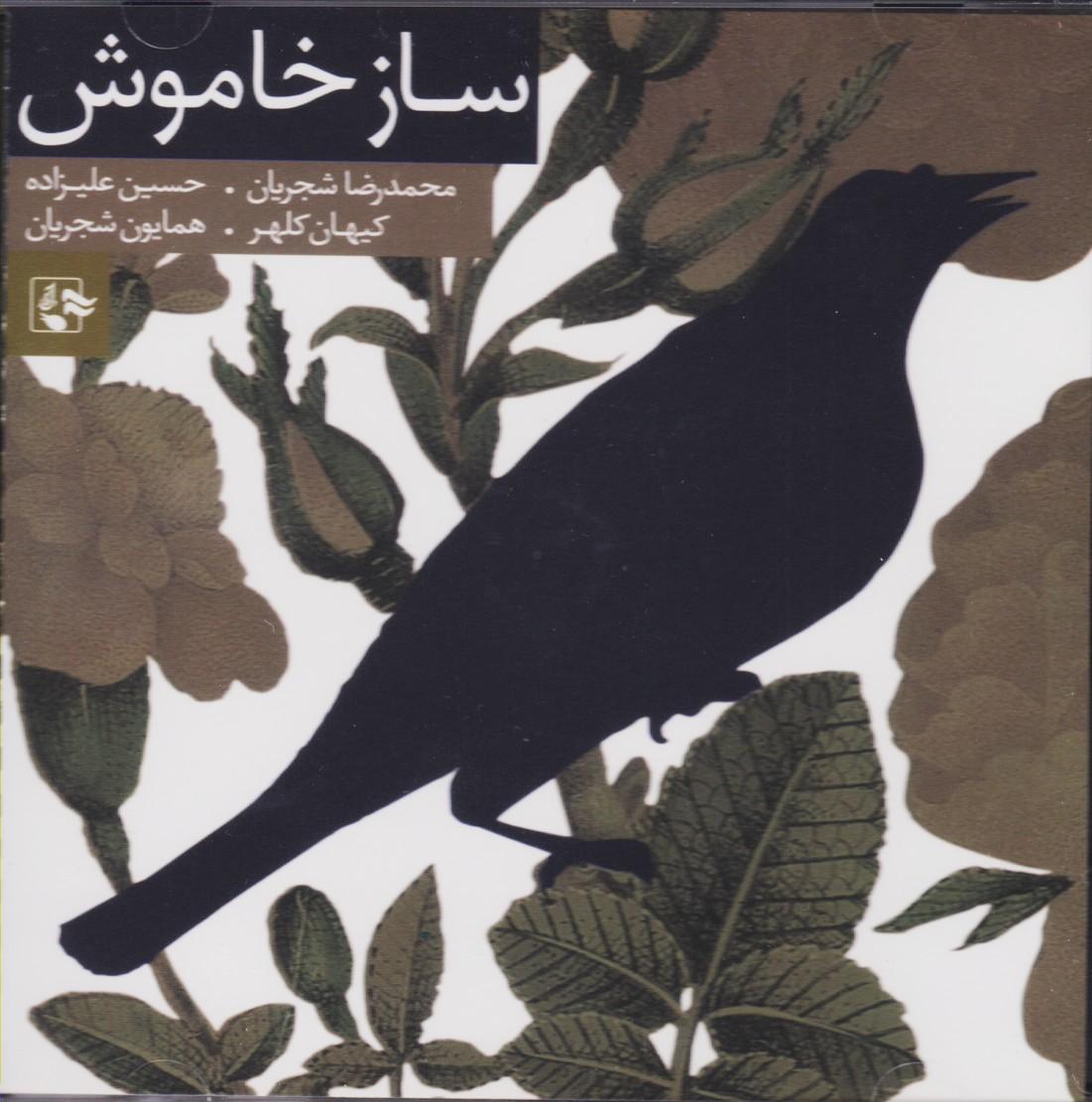 ساز خاموش(بخش اول کنسرت آذر ماه84 تهران.تالار بزرگ کشور)