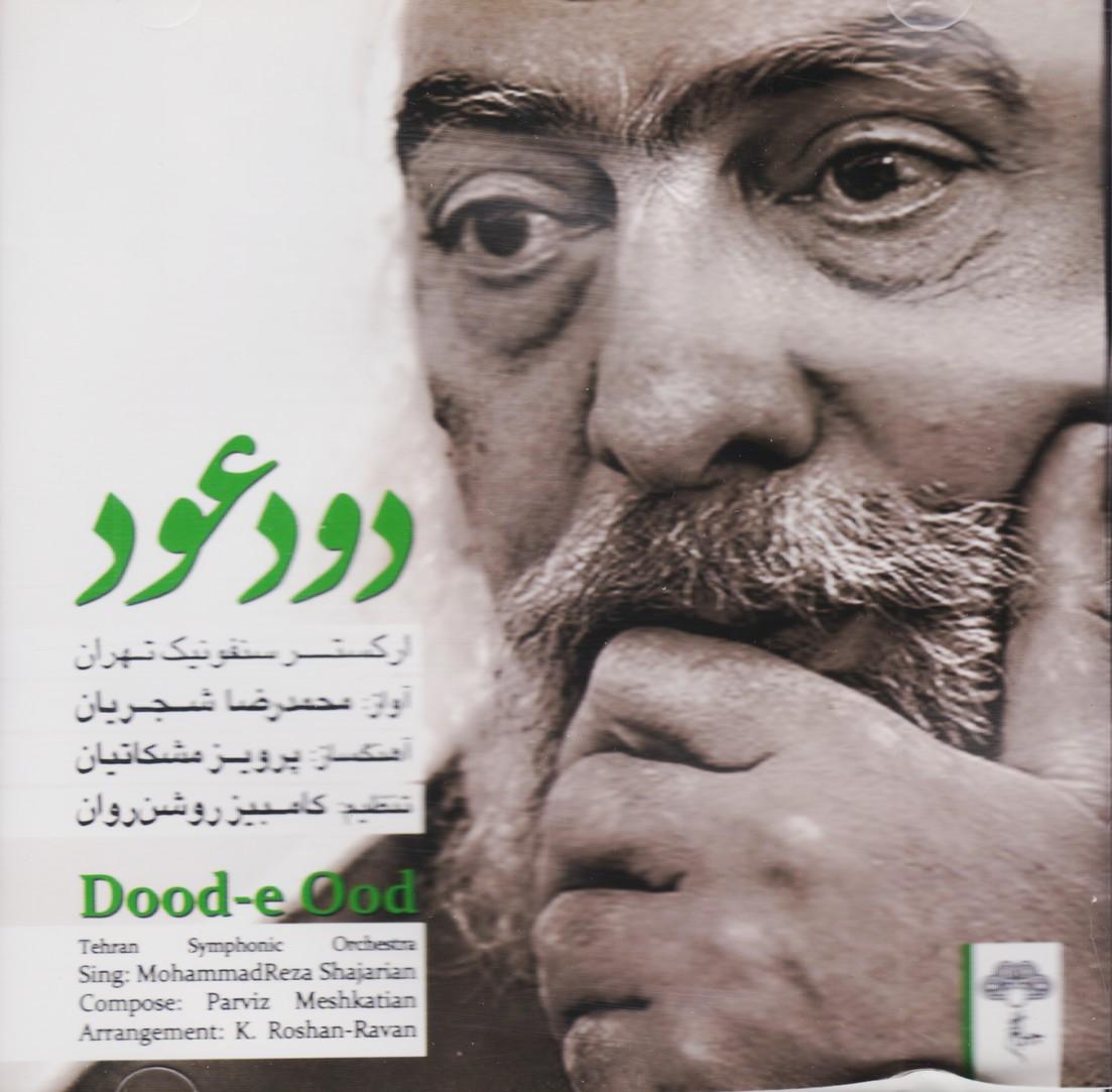دود عود(ارکستر سمفونیک تهران)