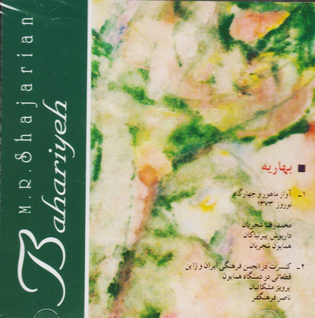 بهاریه(آواز ماهور و چهارگاه نوروز73 /کنسرت در انجمن ایران و ژاپن)