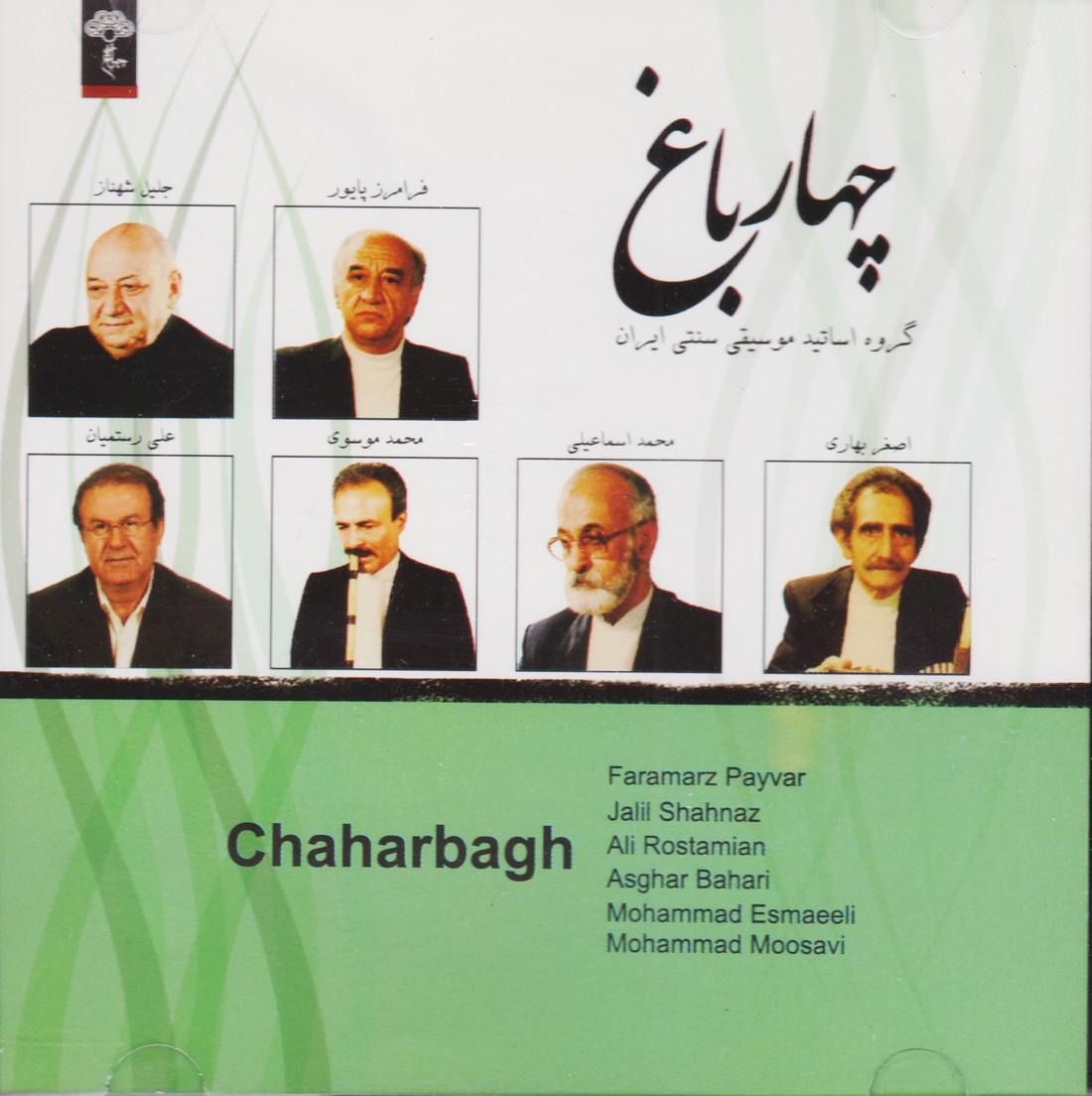 چهارباغ: گزیده اساتید موسیقی سنتی ایران