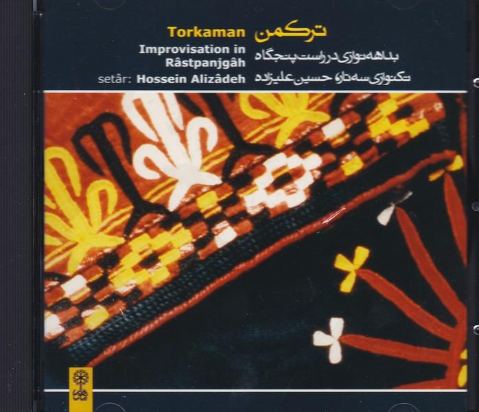 ترکمن(بداهه نوازی در راست پنجگاه)