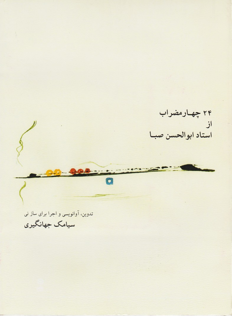 24 چهار مضراب از استاد ابوالحسن صبا