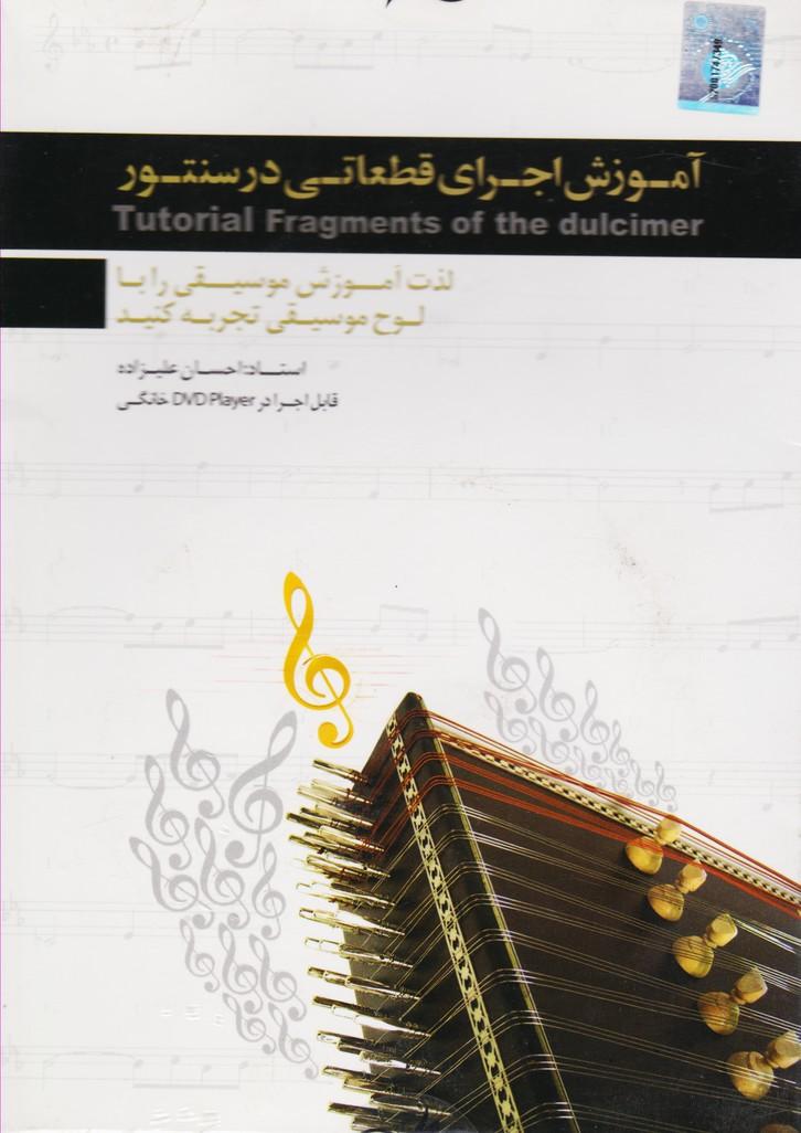 آموزش اجرای قطعاتی در سنتور : لذت آموزش موسیقی را با لوح موسیقی تجربه کنید