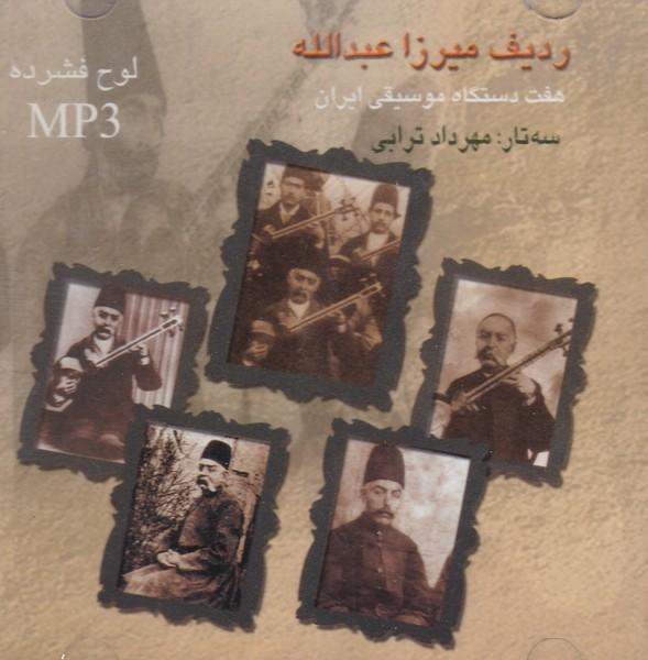ردیف میرزا عبدالله  / هفت دستگاه موسیقی ایران