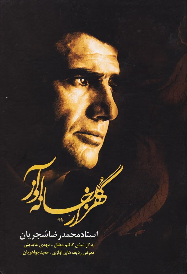 هزار گلخانه آواز: استاد محمدرضا شجریان