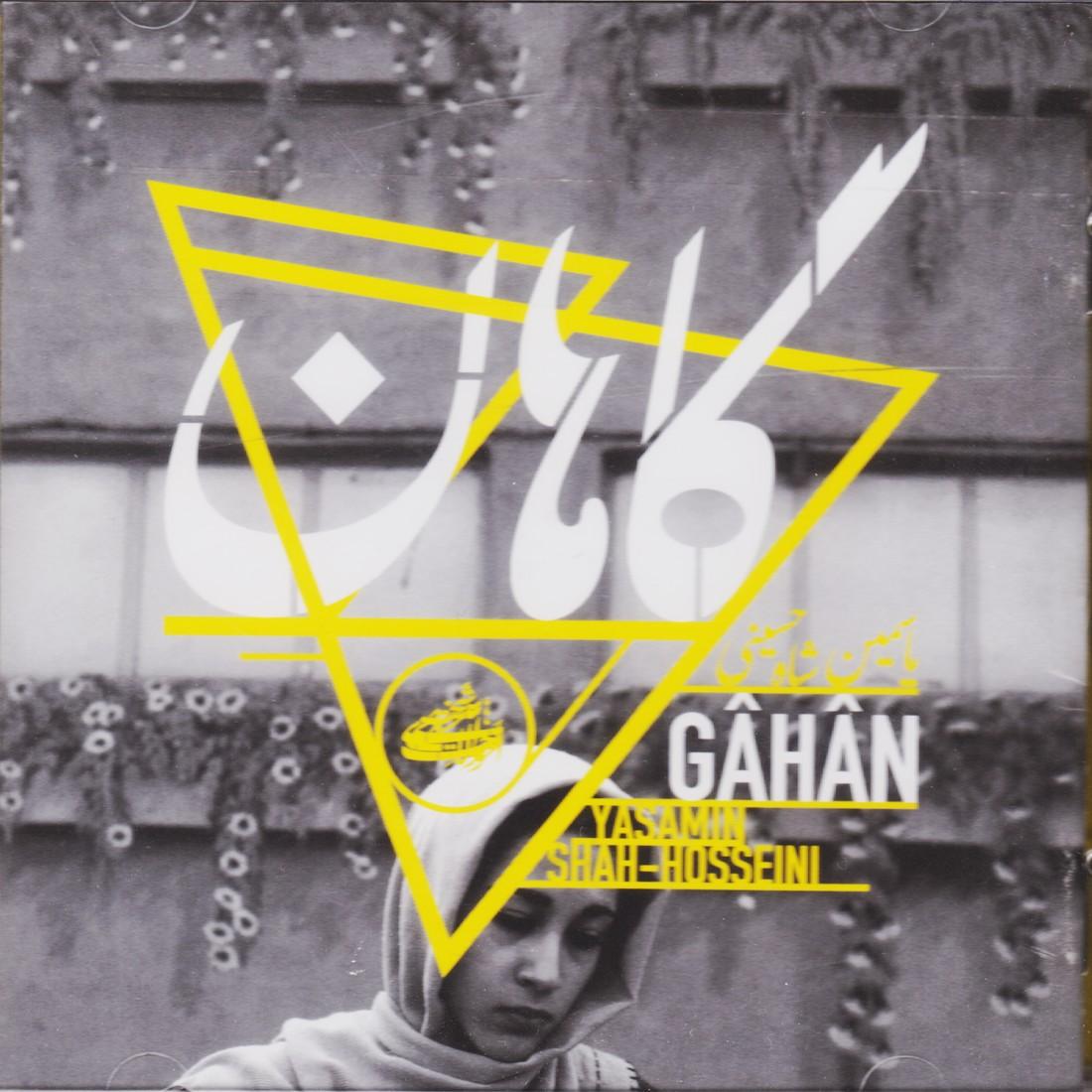 گاهان