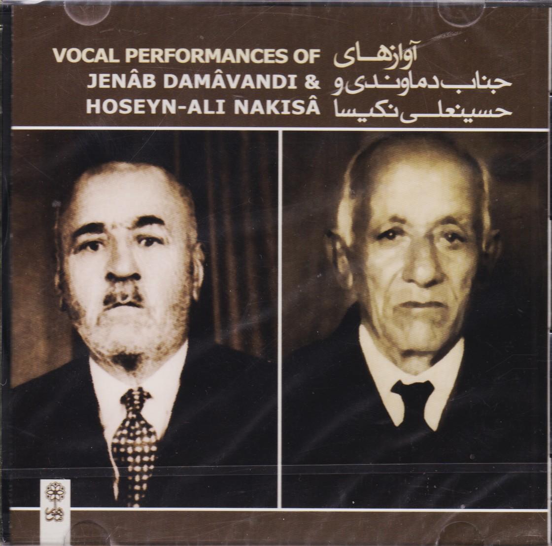 آوازهای جناب دماوندی و حسینعلی نکیسا