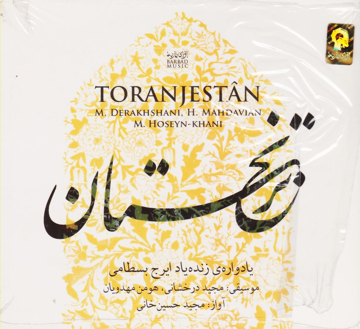 ترنجستان: یادواره زنده یاد ایرج بسطامی
