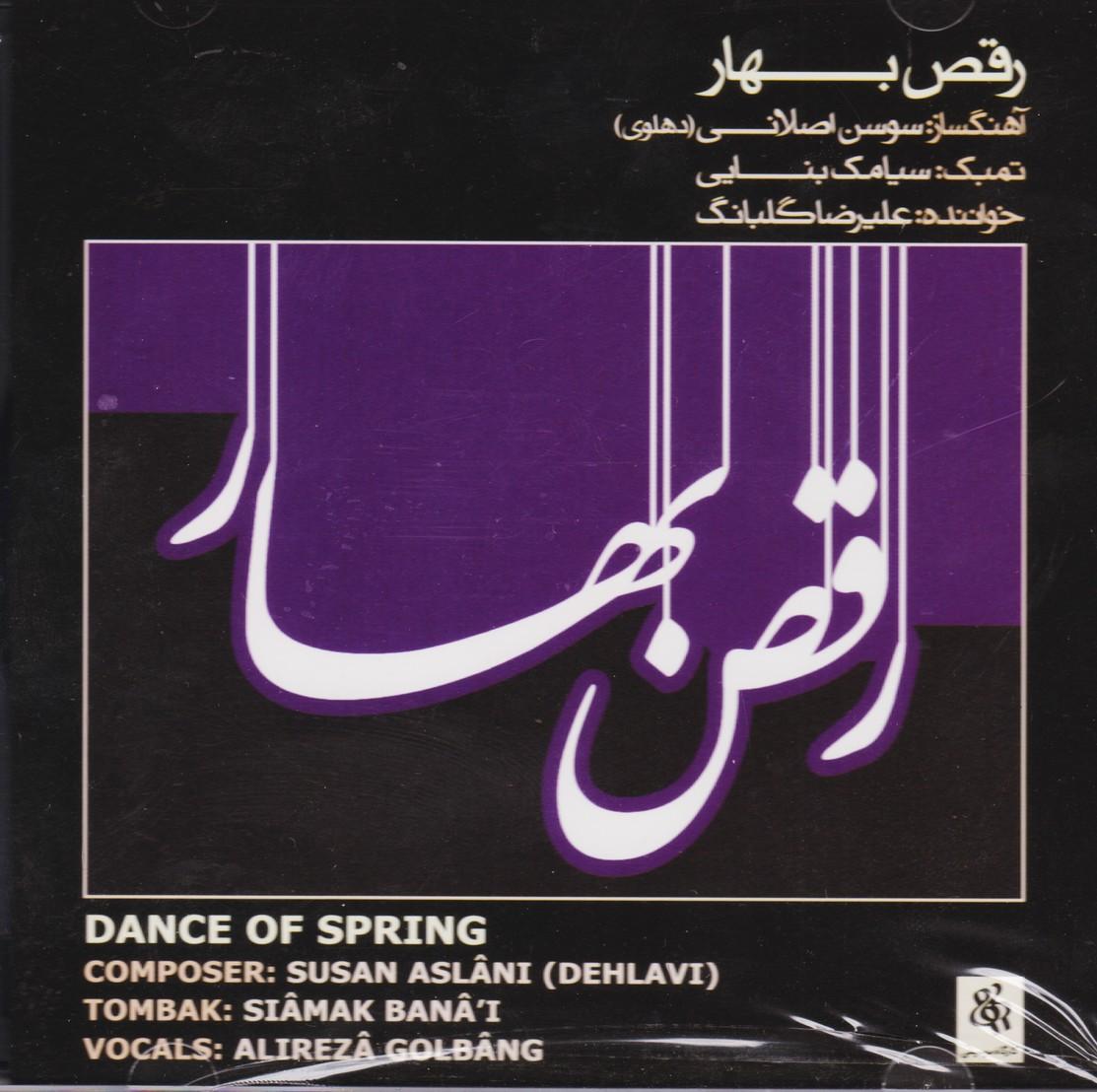 رقص بهار