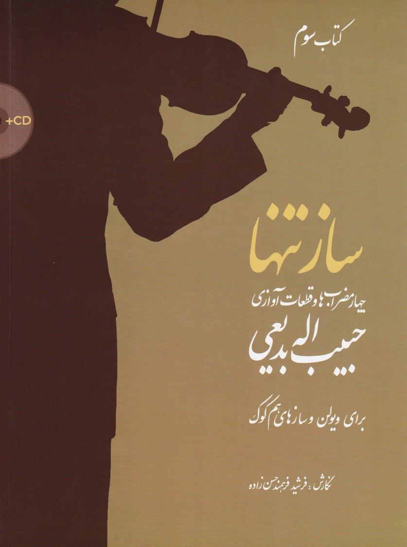 ساز تنها 3:چهار مضراب ها و قطعات آوازی حبیب الله بدیعی