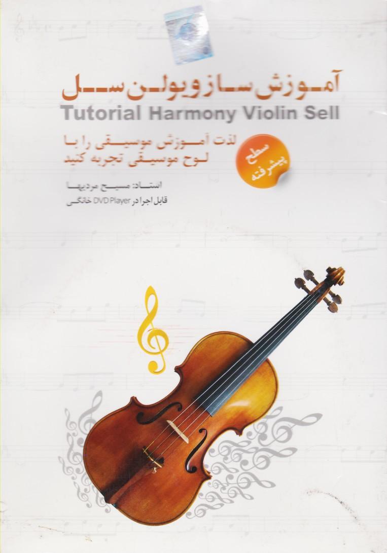 آموزش ساز ویولن سل/ سطح پیشرفته:لذت آموزش موسیقی را با لوح موسیقی تجربه کنید
