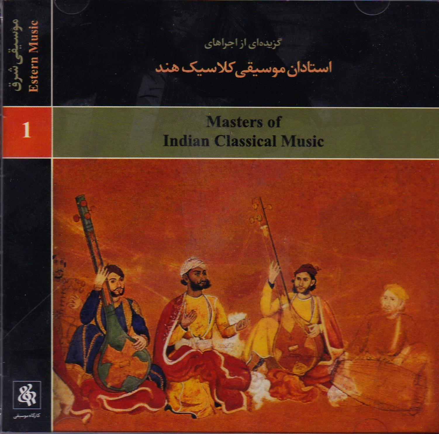 گزیده ای از اجراهای استادان موسیقی کلاسیک هند
