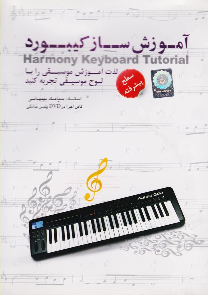 آموزش ساز کیبورد: سطح پیشرفته: لذت آموزش موسیقی را با لوح موسیقی تجربه کنید