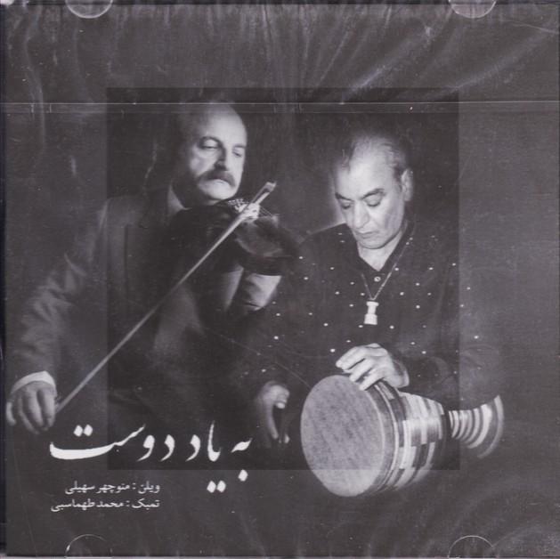 به یاد دوست: منوچهر سهیلی