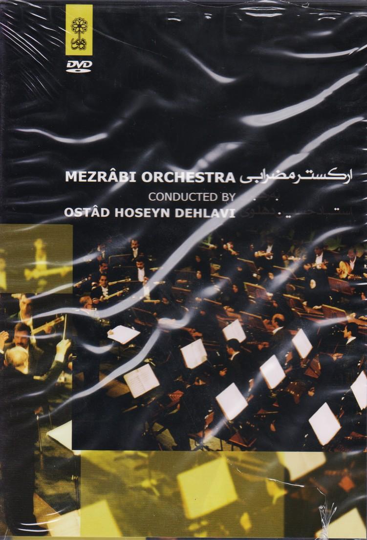 ارکستر مضرابی