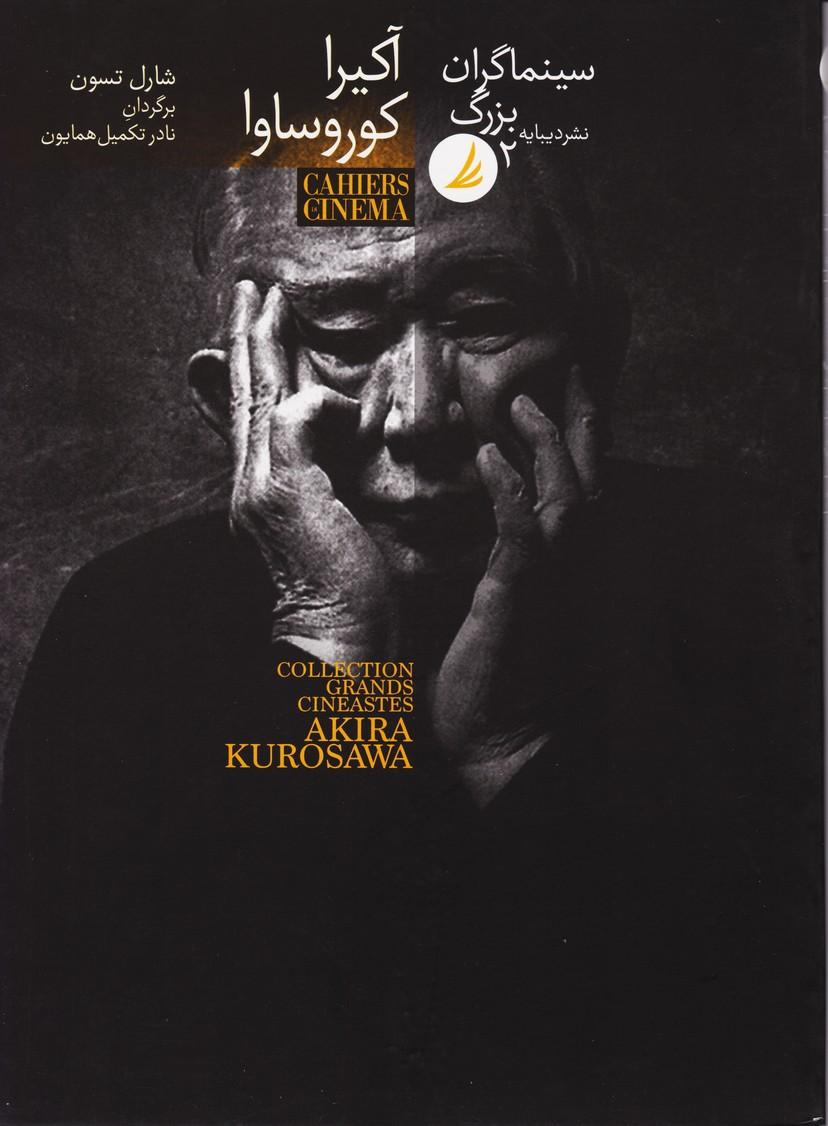 سینماگران بزرگ (2): آکیرا کوروساوا