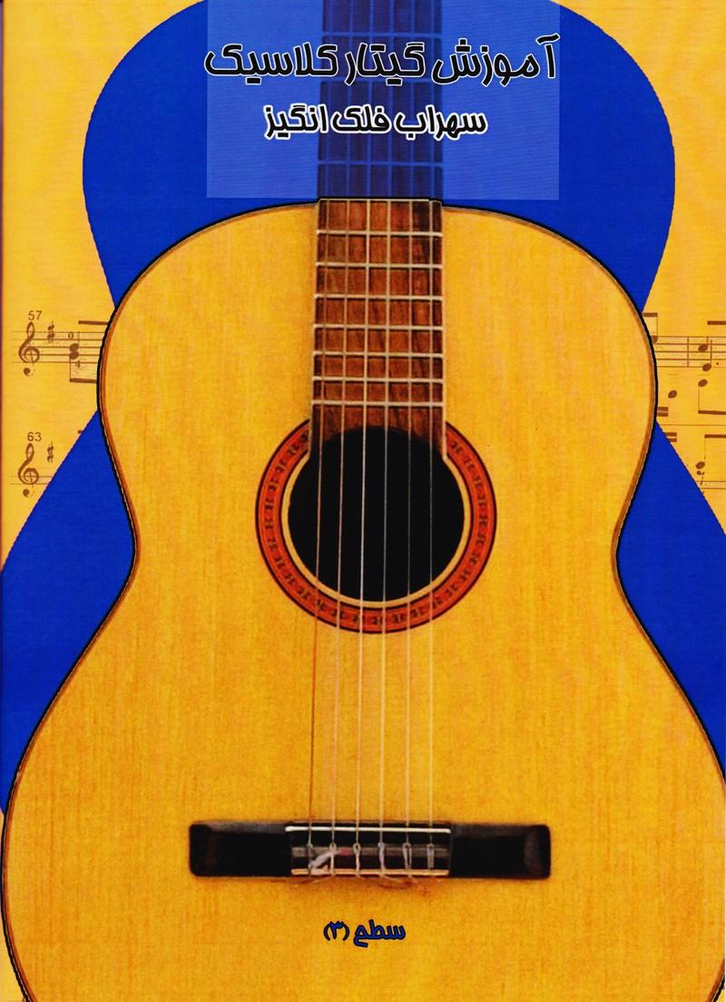 آموزش گیتار کلاسیک (سطح3)