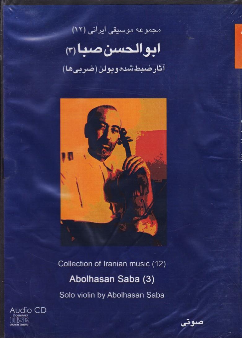ابوالحسن صبا3