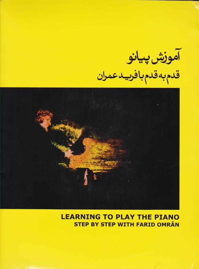 آموزش پیانو قدم به قدم 2/زرد