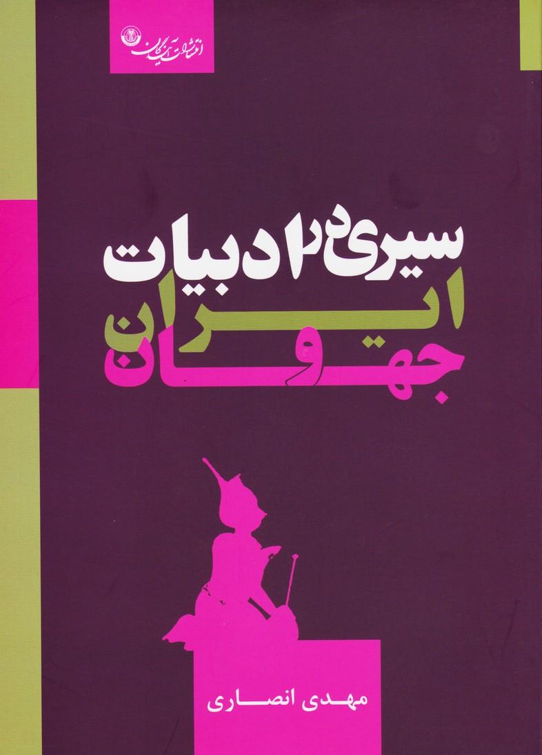 سیری در ادبیات ایران و جهان