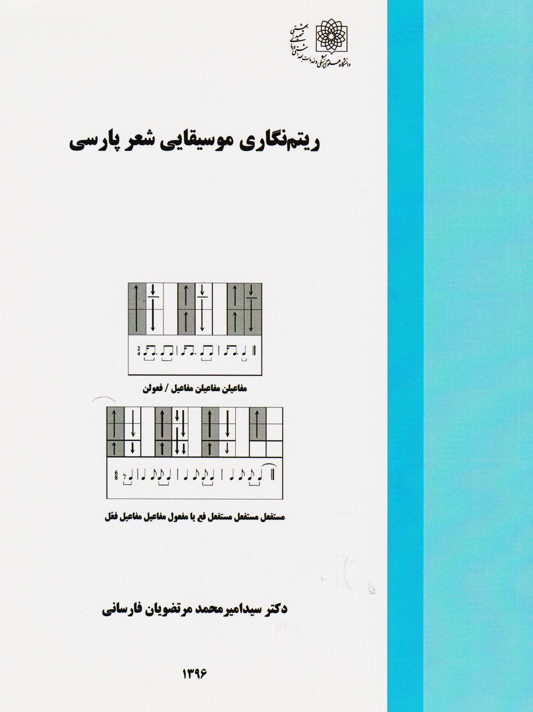 ریتم نگاری موسیقایی شعر پارسی
