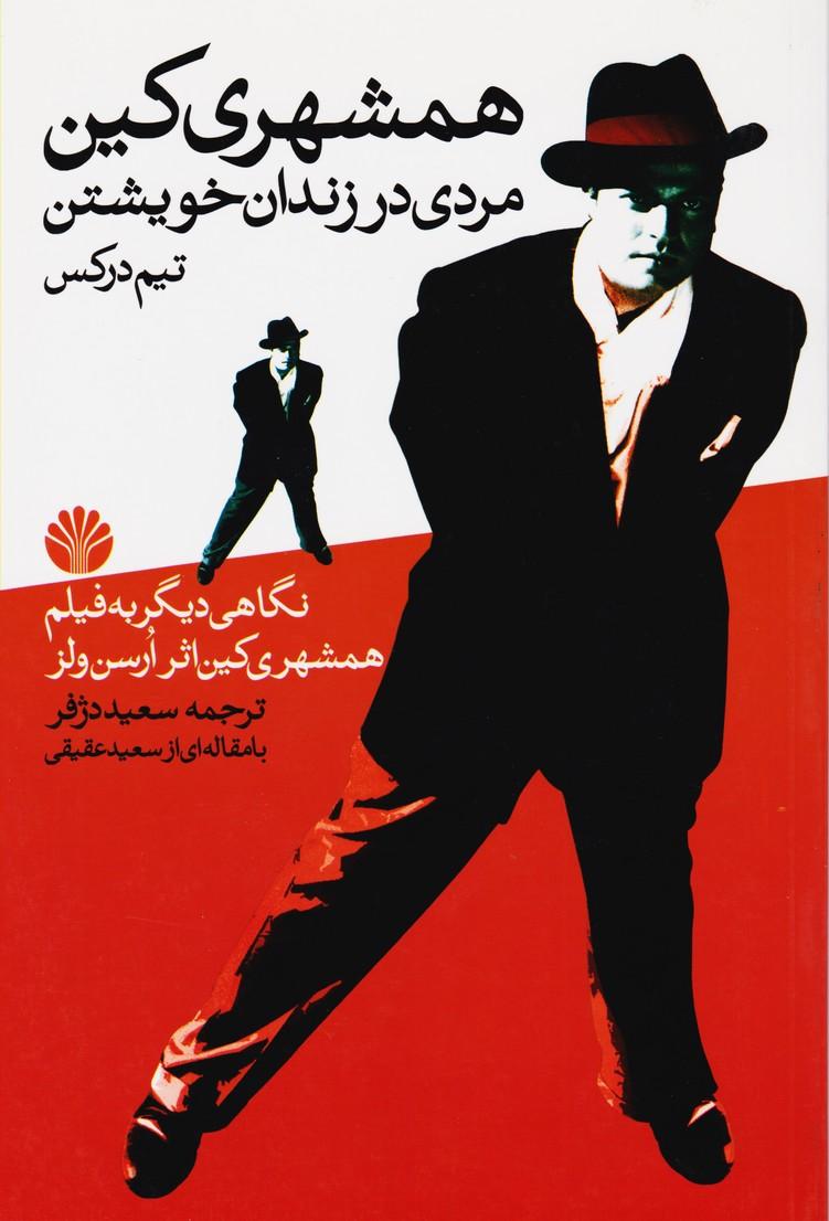 همشهری کین ، مردی در زندان خویشتن : نگاهی دیگربه فیلم همشهری کین اثر ارسن ولز(بامقاله ای از سعید عقیقی)