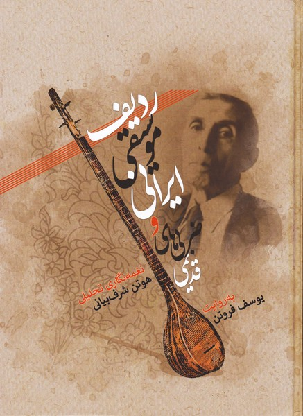 ردیف موسیقی ایرانی و ضربی های قدیمی به روایت یوسف فروتن