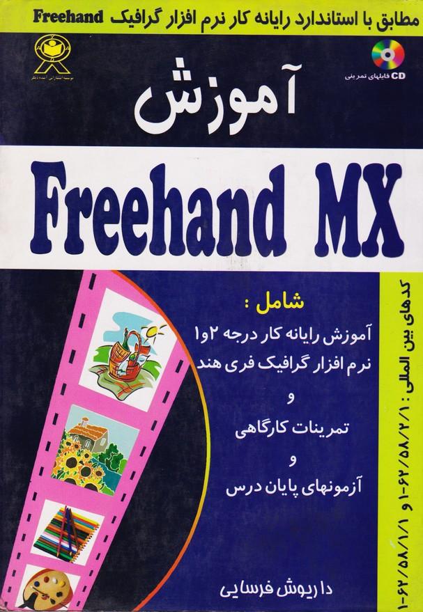 آموزشFreehand  MX