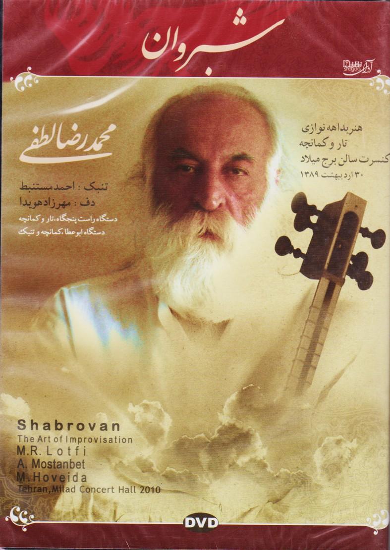 شبروان