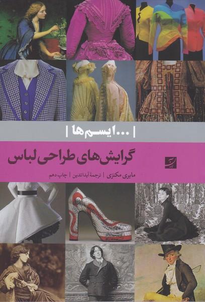 گرایش های طراحی لباس